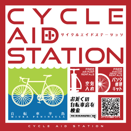 CYCLE AID STATION